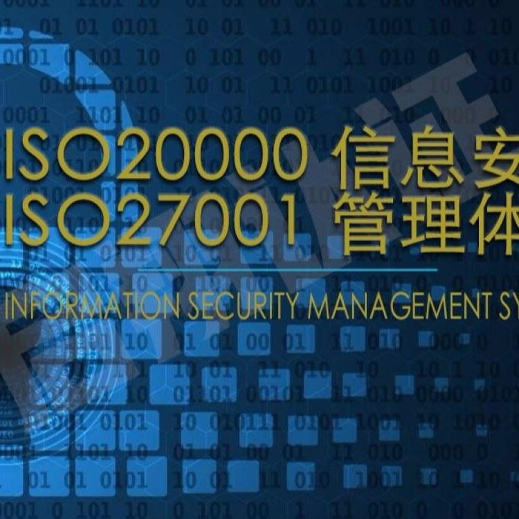 宁波ISO27001认证,ISO27001认证