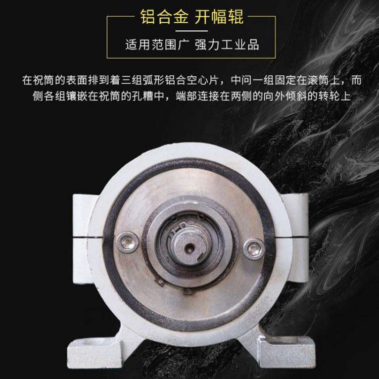 硅胶条舒展辊  轴向开幅辊  扩幅辊  适用于分切复合涂层吹膜印染等设备 荣玖铝合金