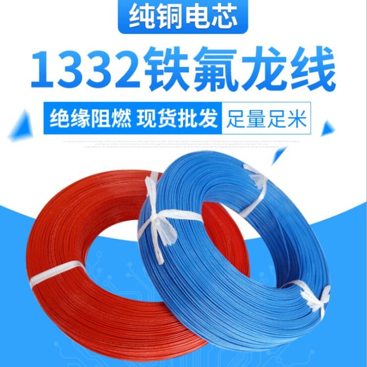 1332铁氟龙线   专用高温铁氟龙 1332-26AWG 国标高温电子线  现货供应