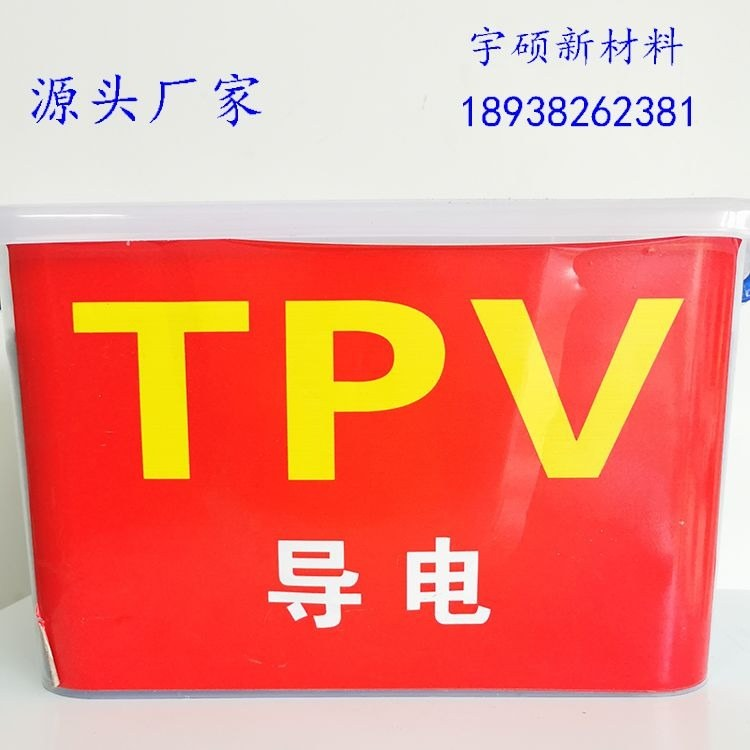 研发生产,导电TPV塑料,防静电TPV塑胶,厂家直销