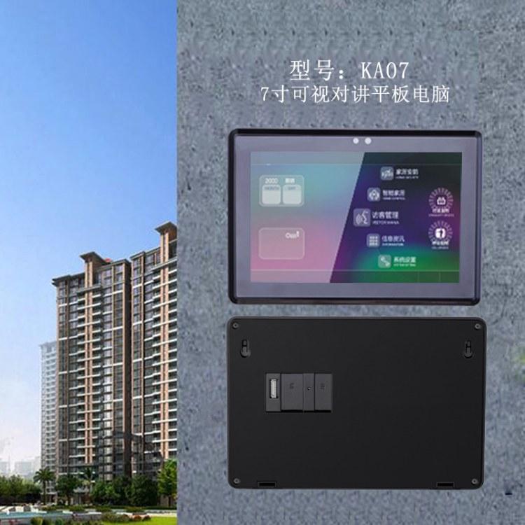 7寸楼宇可视对讲平板电脑支持安卓系统自带wifi蓝牙
