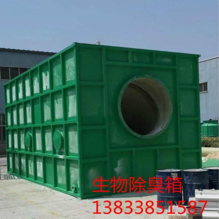 组装式玻璃钢生物除臭塔@肃宁污水厂用组装式玻璃钢生物除臭塔厂家