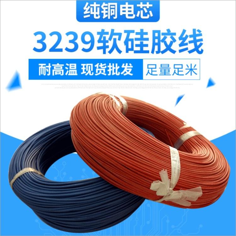 3239硅胶线电子线   24AWG特软耐高温线   移动电源电池连接线定制