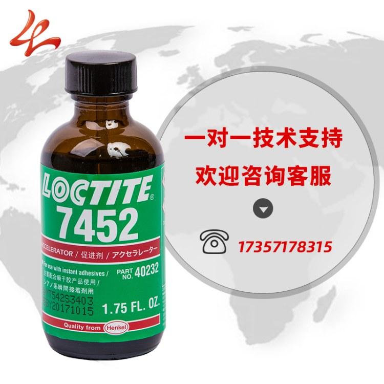 批发汉高乐泰7452胶水 瞬干胶7452促进剂 loctite7452加速剂 1.75OZ 乐泰胶水