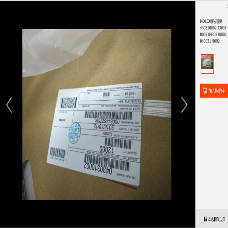 MOLEX原装现货    430310002  43031-0002  0430310002  04