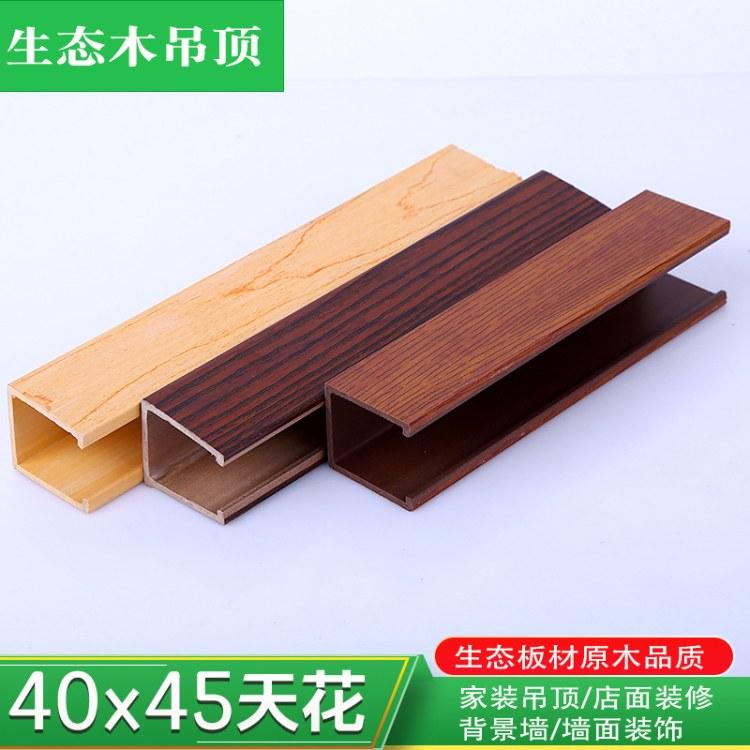 50*60天花生态木方通吊顶装修材料 家用室内外生态木天花吊顶