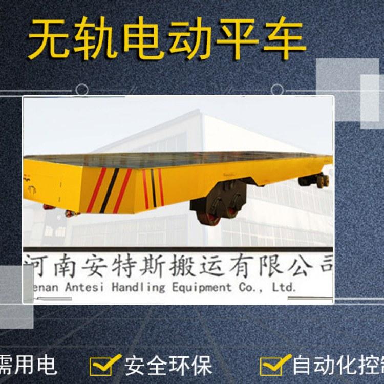 安特斯电动平车厂家30T轨道地平车低压轨道平板车工厂运输车过跨车