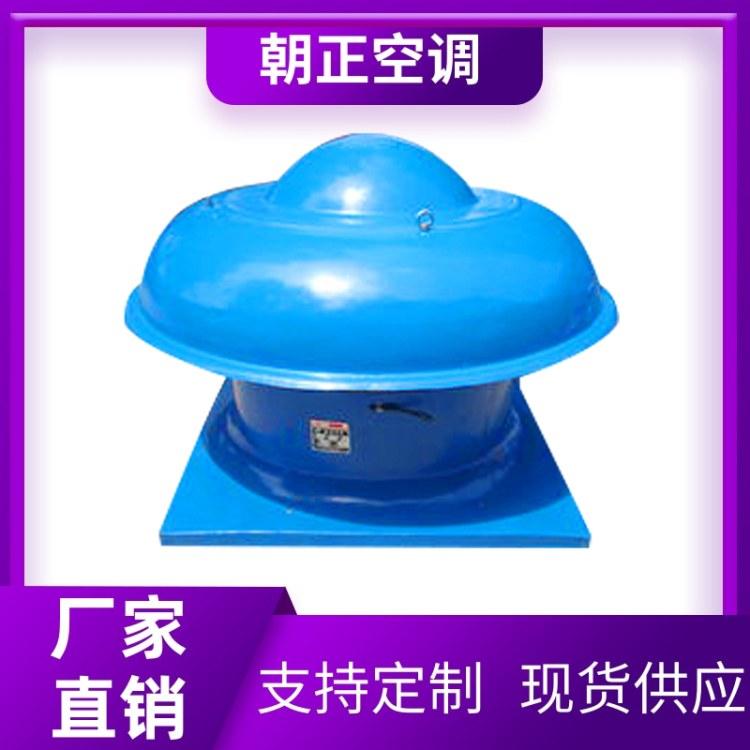 山东青岛 朝正空调专业生产DWT-I轴流式屋顶风机 离心式屋顶通风机 售后保障 现货供应