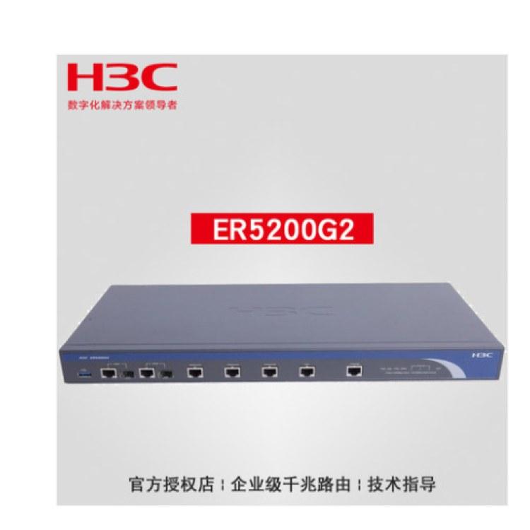 全新原厂H3C华三ER5200G2千兆企业级路由2WAN光电复用口+2LAN