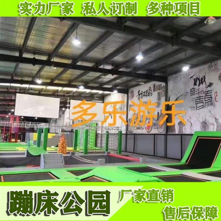 郑州多乐蹦床生产 大型室内游乐设施 蹦床主题公园