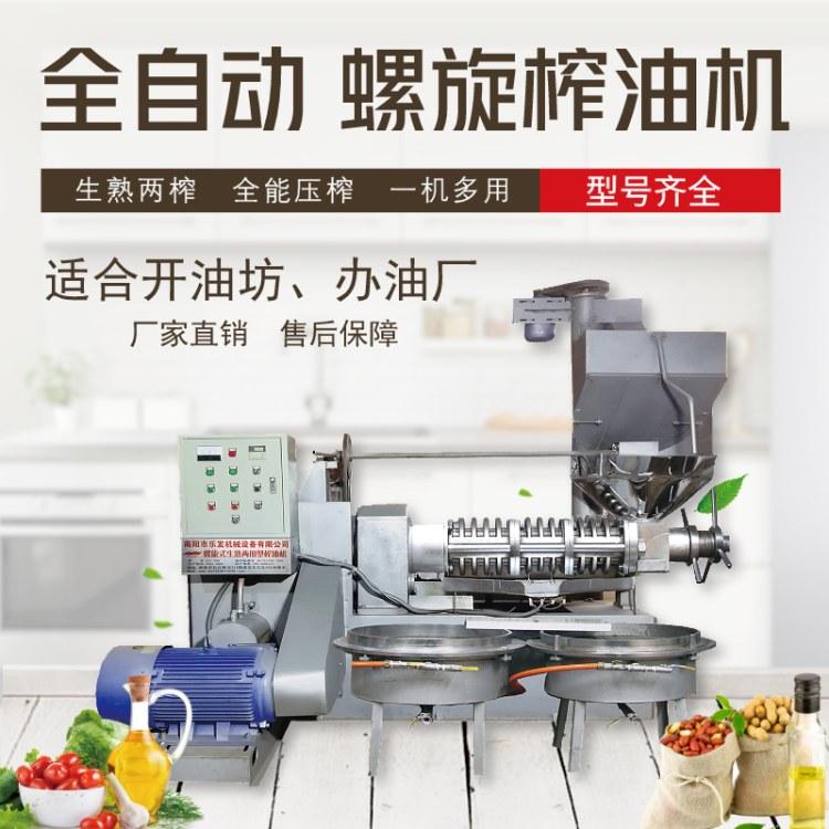 南阳乐发榨油机厂家 全自动省事省力 产量大出油快 大型菜籽茶籽螺旋榨油机