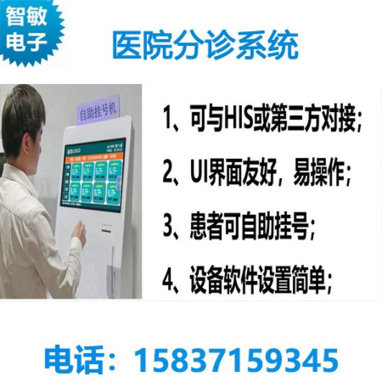 医院分诊叫号系统   医院排队系统