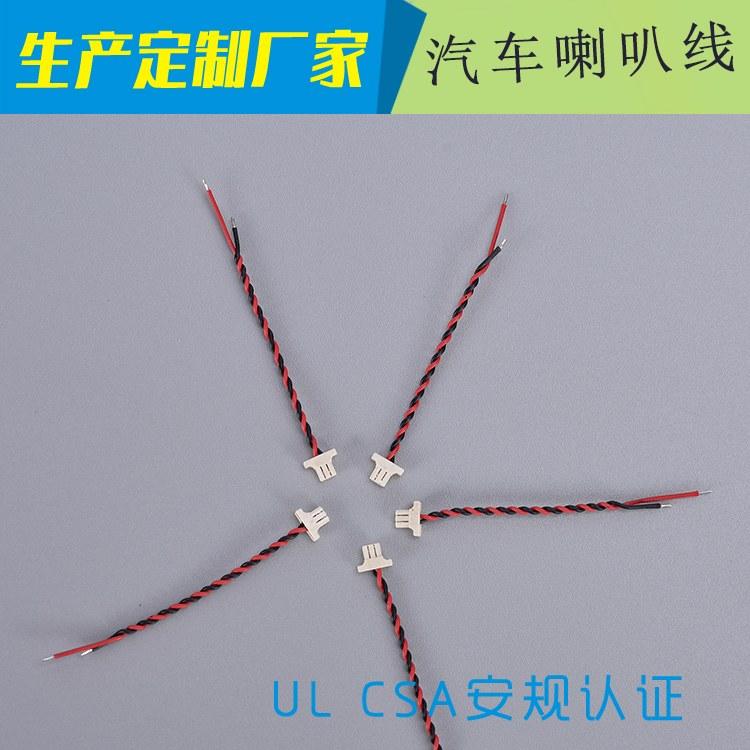 汽车喇叭线 0.8间距2P端子喇叭线 行业优质生产商