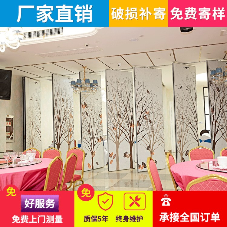 宴會廳可移動折疊隔斷彩繪皮革硬包酒店移動隔斷包房分隔組合咨詢免費設計