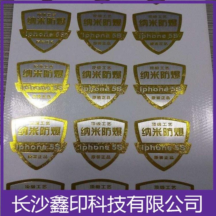 【鑫印】烫金不干胶湖南支持定制规格齐全质优价廉货源充足专业快速