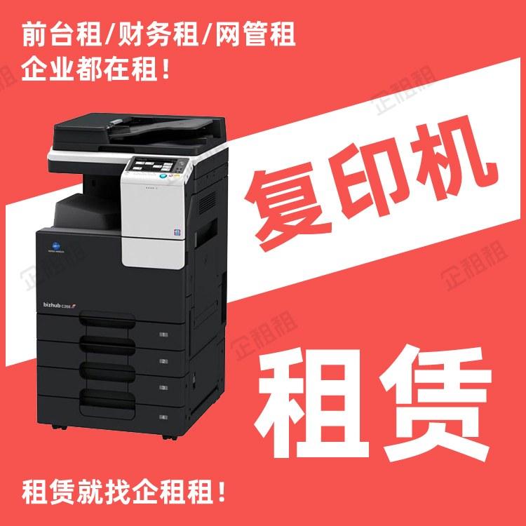 0月租0押金 福田香蜜湖复印机租赁 深圳新洲彩色打印机出租价格 理光