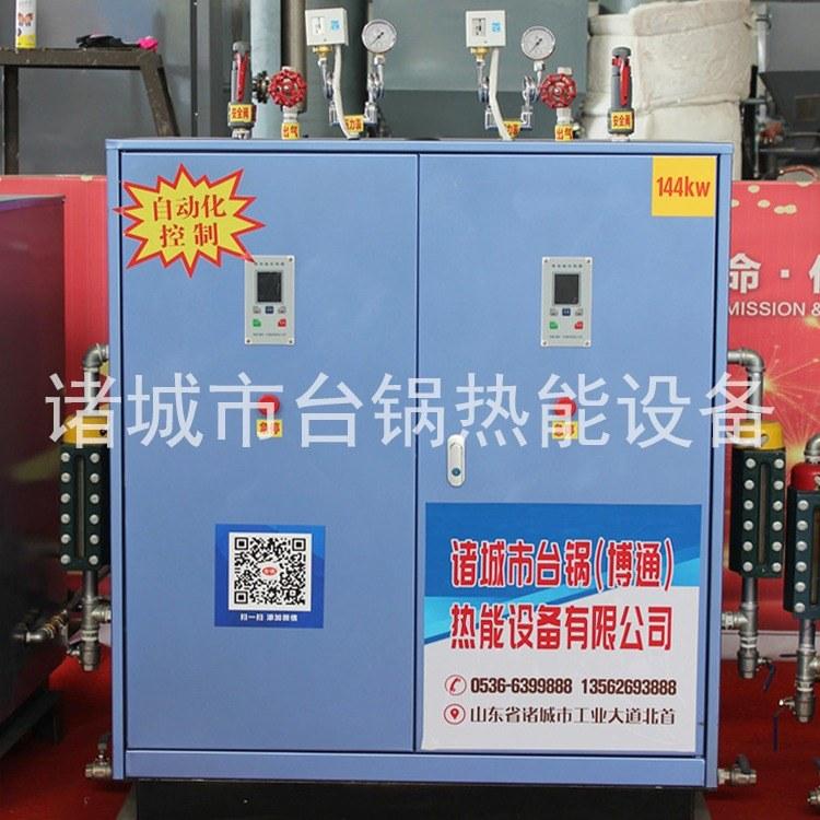 环保锅炉100kg电加热蒸汽发生器 厂家直销小型蒸汽发生器