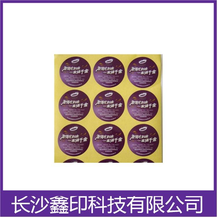 【鑫印】铜板纸 长沙支持定制规格齐全质优价廉货源充足专业快速