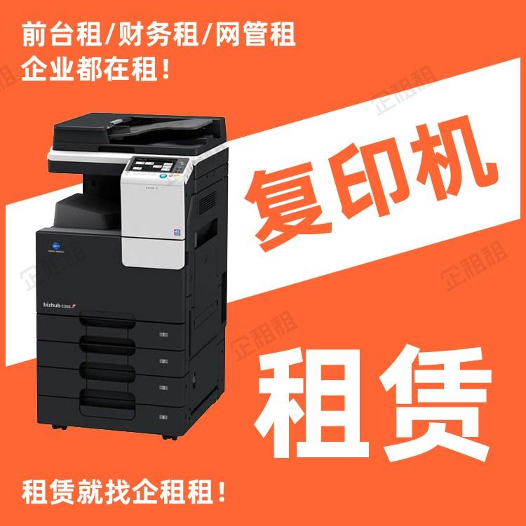 深圳复印机出租 复印机租赁 无线打印机出租