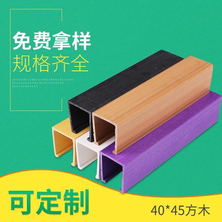 厂家直销 生态木吊顶 40*45天花 U型卡槽吊顶 室内装饰材
