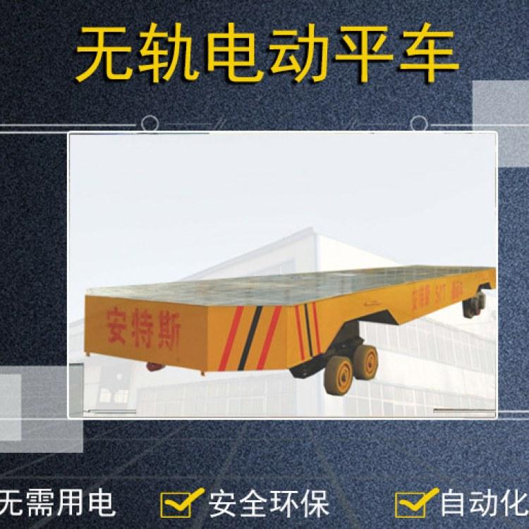 河南安特斯直销蓄电池无轨转向平车20吨电动地平车 遥控胶轮无轨模具转运车