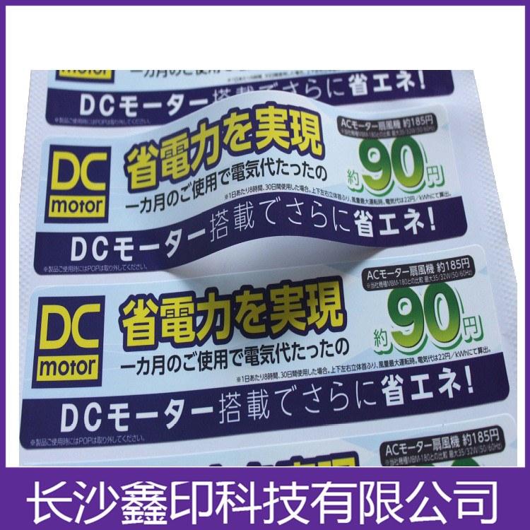 【鑫印】PVC 合成纸不干胶湖南支持定制规格齐全量大价优诚信服务来电咨询