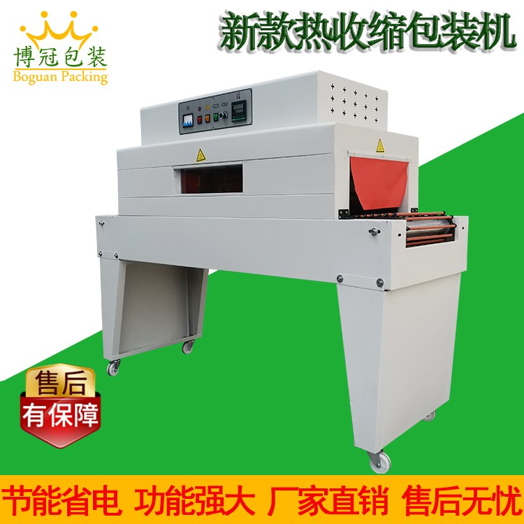 工厂直销热收缩包装机_东莞塑封机械设备_产品优势多彩盒收缩机