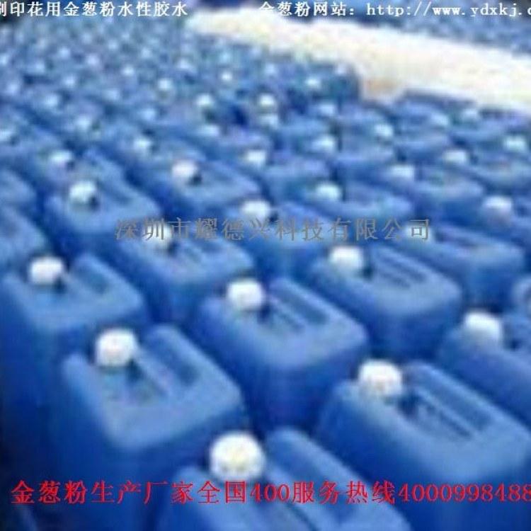 金银粉纸张印刷专用环保水性胶水 高透明无异味金葱胶浆批发
