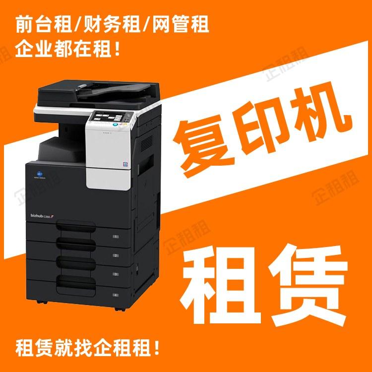 深圳复印机租赁 全新复印机出租 彩色打印机出租当天送货