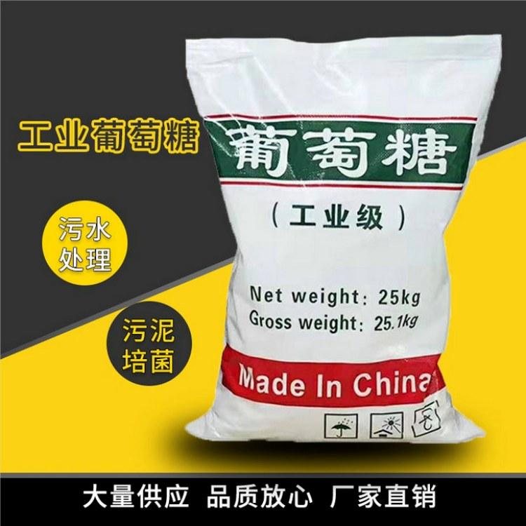 中山 工业葡萄糖 厂家供应