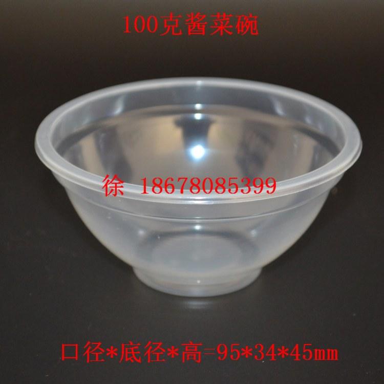 WR150克pp酱菜碗 一次性超市火锅底料盒子