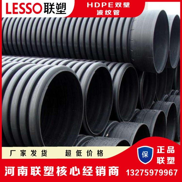 联塑HDPE双壁波纹管河南信阳厂家直销市政排水排污系统专用hdpe波纹管