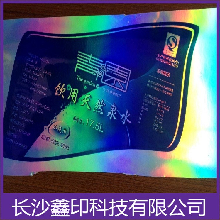 【鑫印】镭射不干胶长沙支持定制规格齐全质优价廉货源充足专业快速
