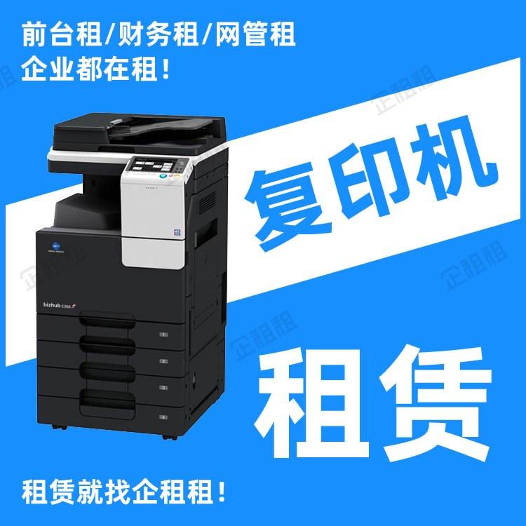 南山租赁复印机价格 深圳专业出租复印机  免费赠送彩色300张/月