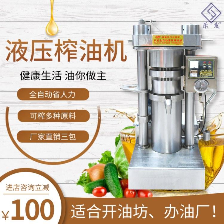 乐发厂家热卖液压榨油机 油料加工 新型全自动 芝麻榨油设备价格