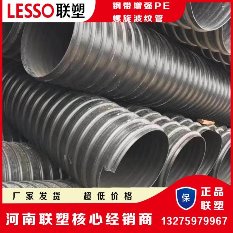 河南联塑厂家主营联塑钢带增强PE螺旋波纹管 700mmPE钢带增强管 钢带Pe波纹管