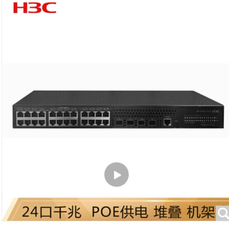 华三(H3C)S5120V2-28P-PWR-LI 24口全千兆三层智能网管POE企业级网络交换机