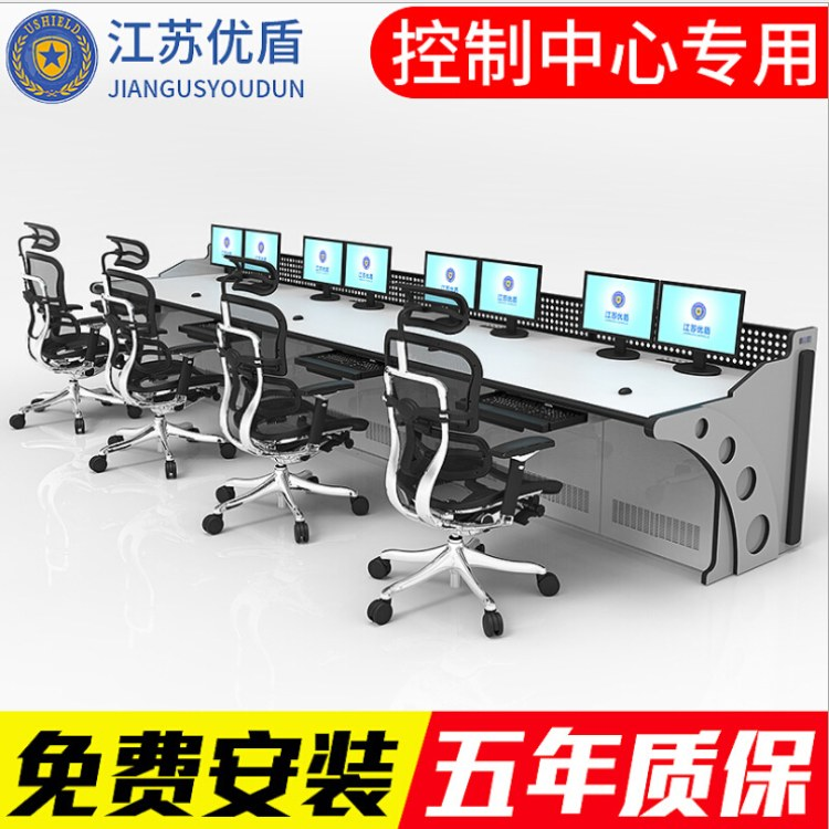 USHIELD/优盾-监控台 操作台 主控桌 指挥台控制台UD-C02可定制