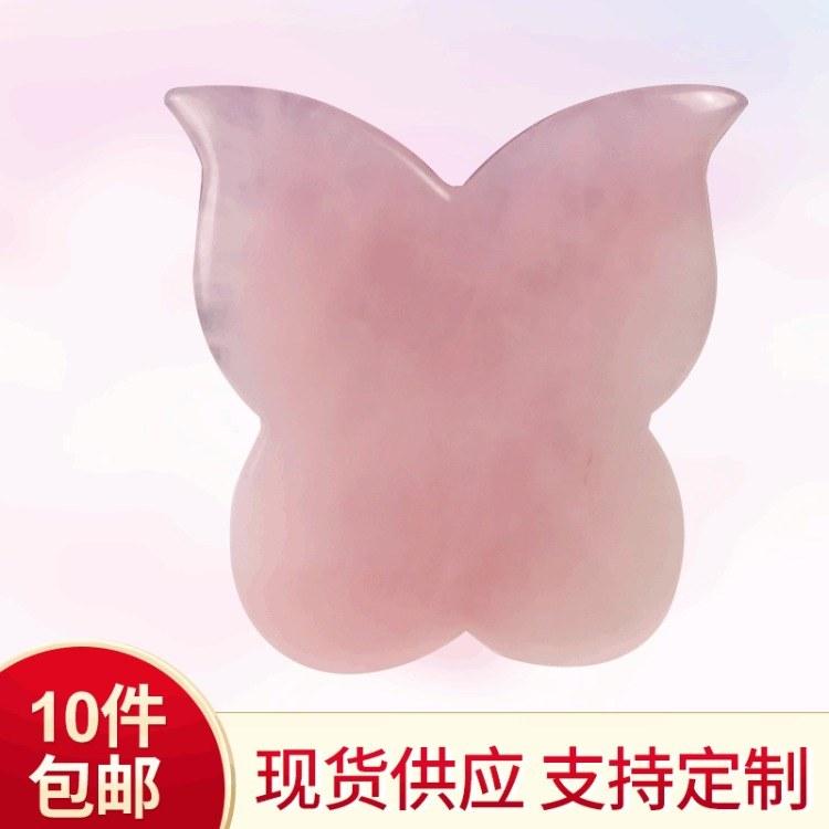 粉晶蝴蝶刮痧板 芙蓉石 美容保健按摩刮痧器 经络保养源头厂批发