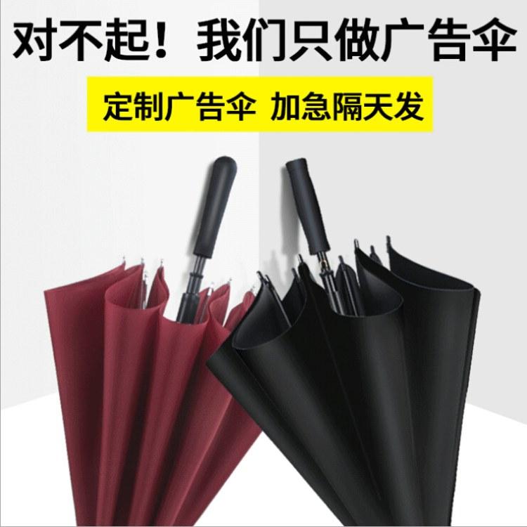 【若瑶】全自动广告伞  可定制logo  创意长柄晴雨伞  防紫外线折叠雨伞批发