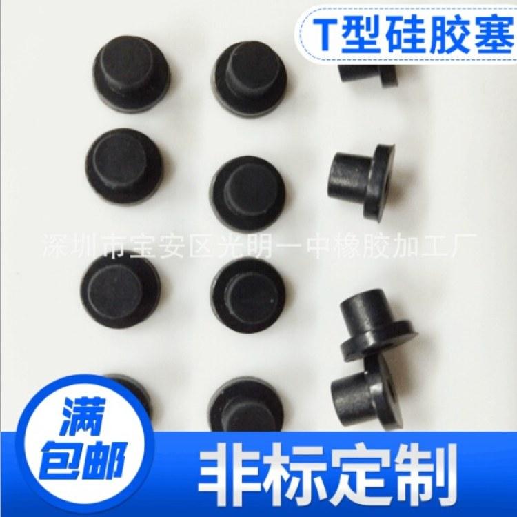 【一中】黑色硅胶密封塞 防水硅胶堵头T型塞子
