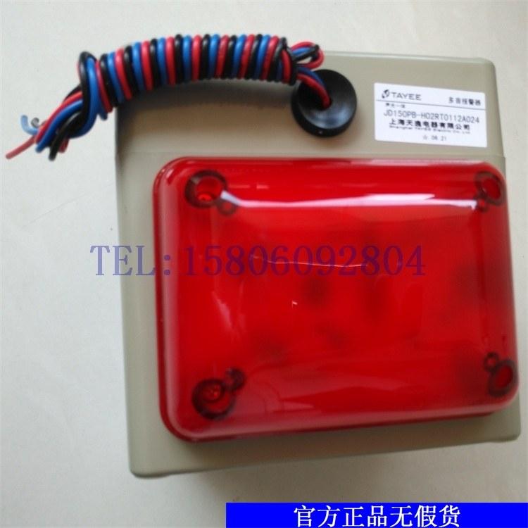 多音报警器JD150PB_厂家直销天逸多音报警器JD150P声音可调