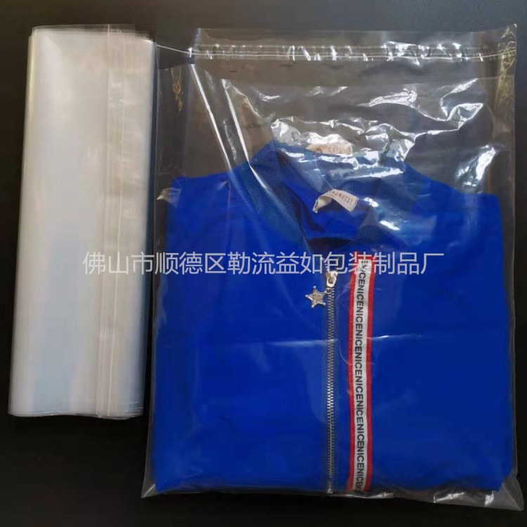 益如 PE塑料透明自粘袋  内衣内裤自粘袋  服装包装袋