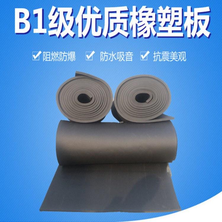 吸音降噪發泡橡塑保溫板 難燃B1級橡塑板 現貨供應