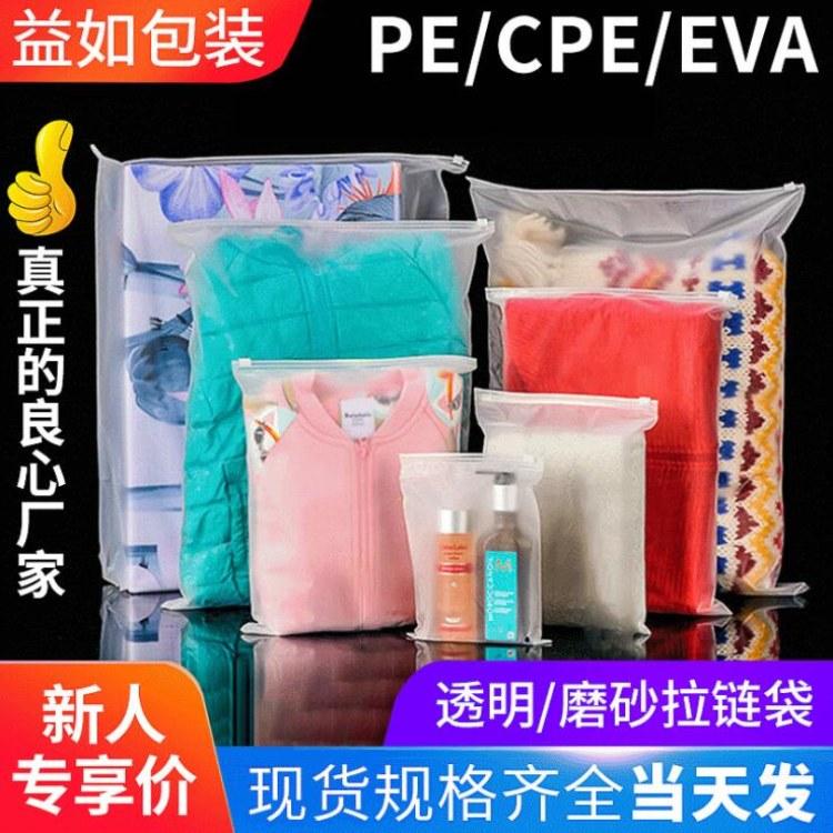 益如 EVA透明磨砂袋 PE自封袋  文胸服装包装塑料拉链袋