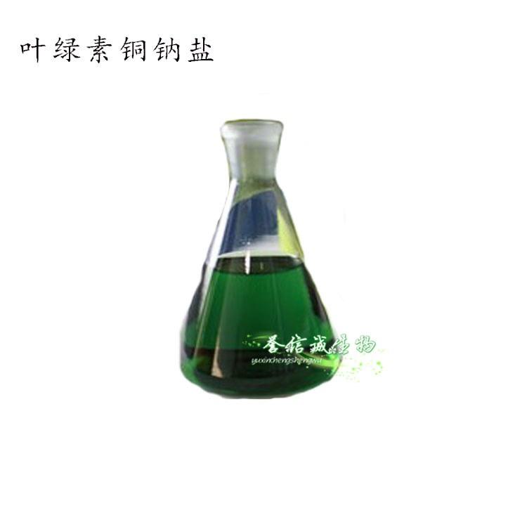 誉信诚 食品级叶绿素铜钠盐食用色素叶绿素铜钠盐99%着色剂厂家价格量大从优