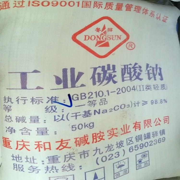 和友工业碳酸钠  纯碱 碱灰 无水碳酸钠 重质纯碱 苏打