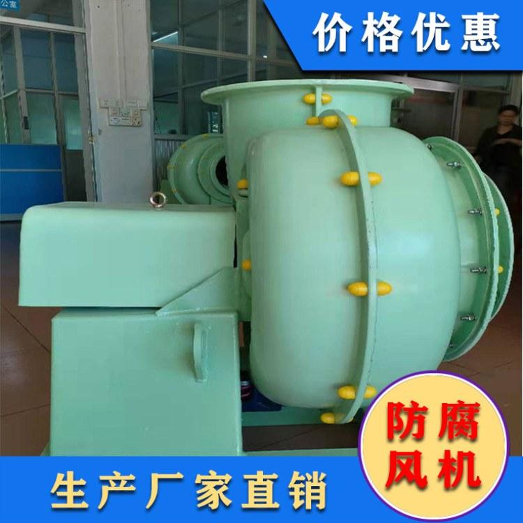 厂家直销 大风量 三合防腐风机