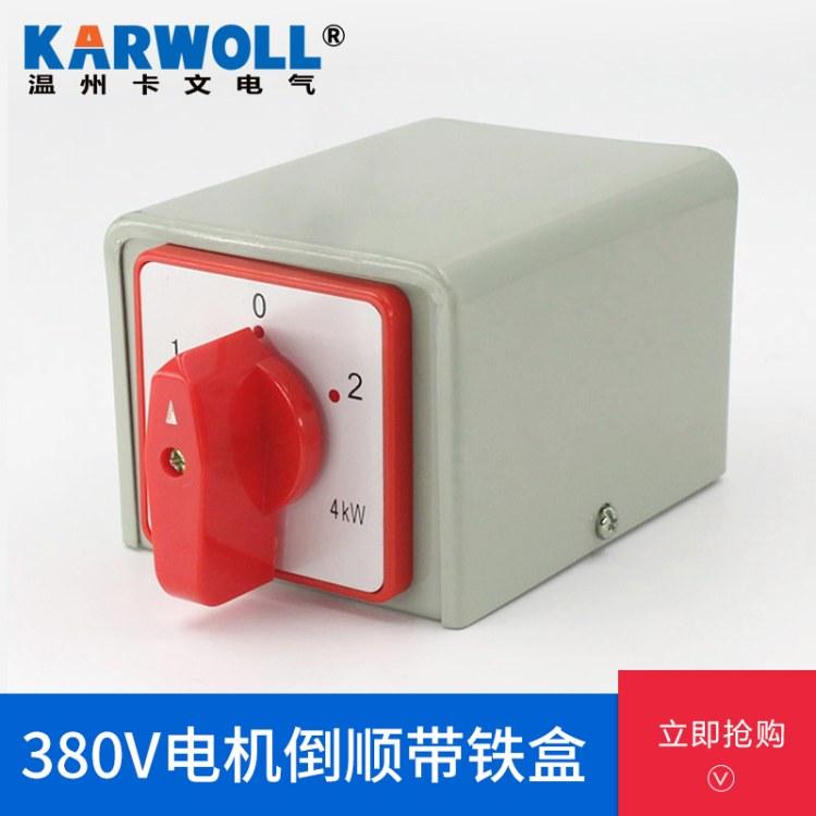 HZ5D-20/4 M05三相380V电机倒顺正反转组合开关带铁盒万能转换4KW