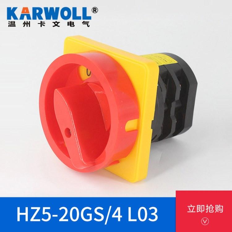 电源切断开关HZ5D-20GSB/L03水泵启动机床电机断路组合HZ12-20